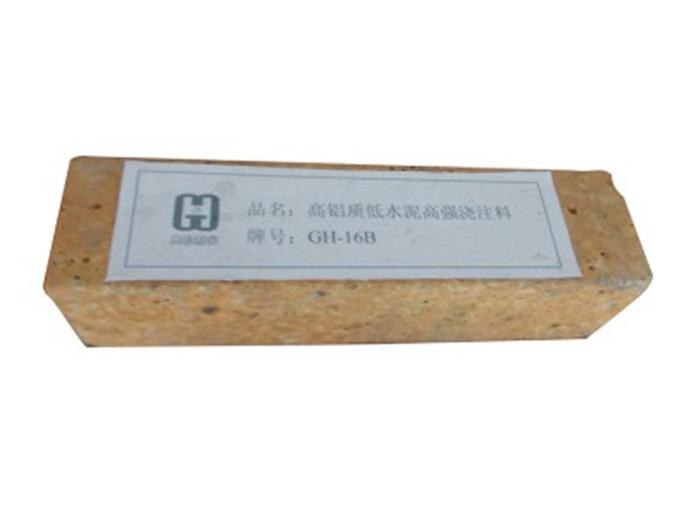 高铝质低水泥高强浇注料 GH-16B