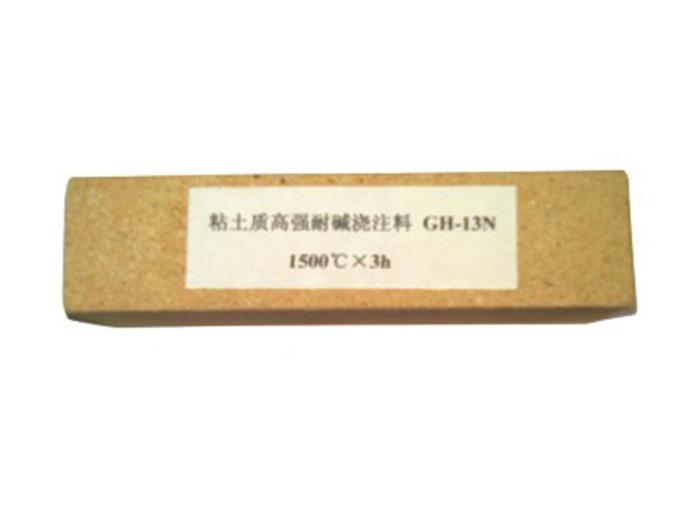 粘土质高强耐碱浇注料 GH-13N