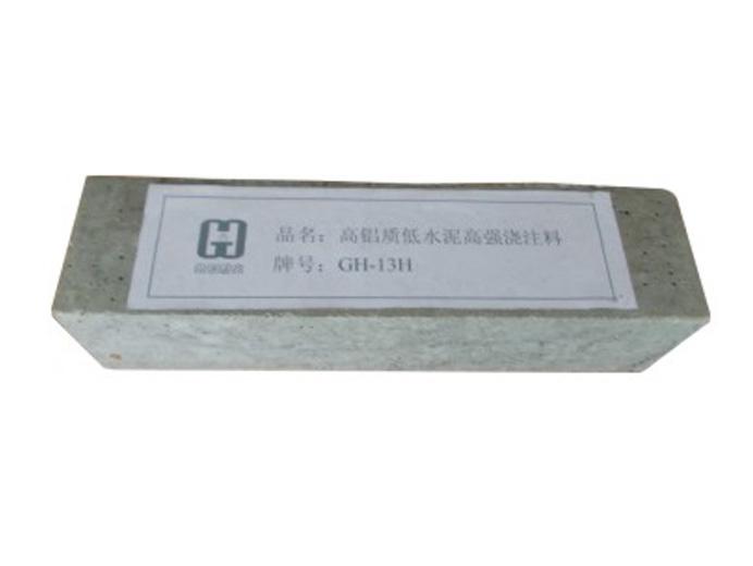 高铝质低水泥高强浇注料 GH-80A