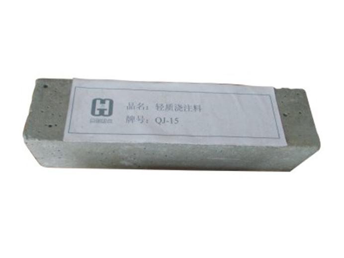 轻质浇注料QJ-15