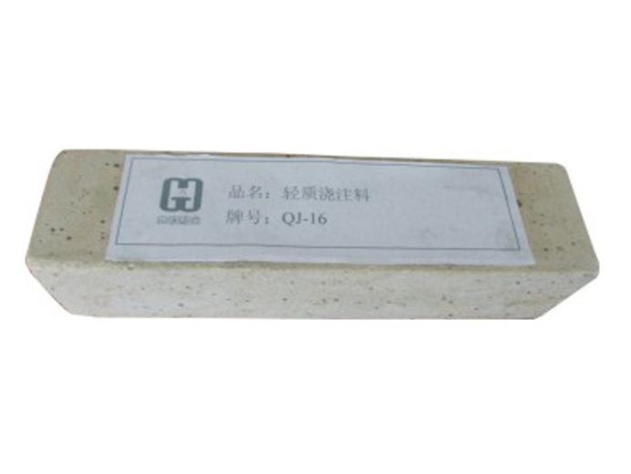 轻质浇注料-QJ-16