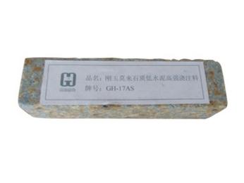 贺州刚玉莫来石质低水泥高强浇注料 GH-17AS