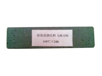 抗结皮浇注料 GH-13S