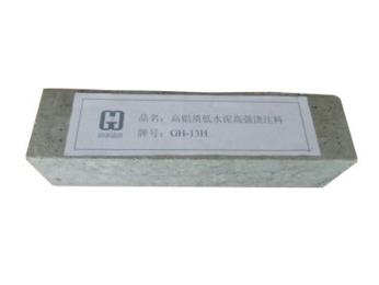 高铝质低水泥高强浇注料GH-13H
