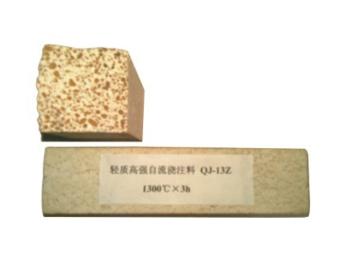 轻质高强自流浇注料 QJ-13Z